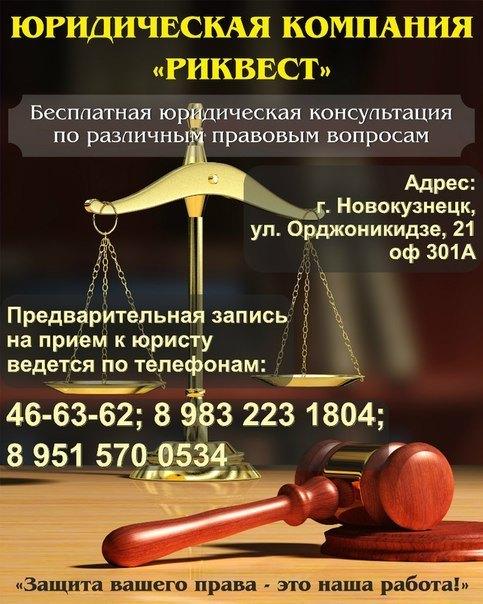 Юрист Краснодар